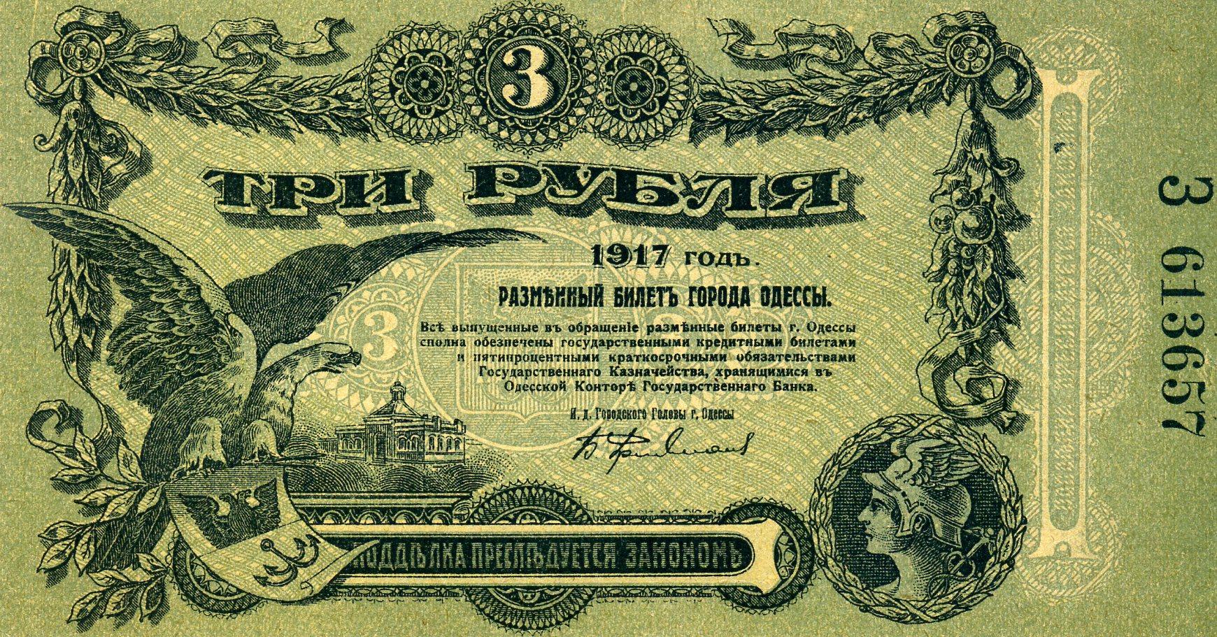 Эссе деньги в кредит в древнерусском государстве